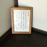 薮蕎麦 宮本 -