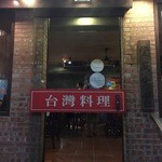 豐盛食堂 -
