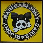 バリバリジョニー - 埼玉の某有名ジャンキー店に似てるような・・・