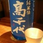 ボンクラ - 高地代  純米辛口生原酒  ちょい飲みお猪口  390円