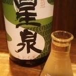 ボンクラ - 星泉   無濾過生原酒6   フラスコ(ほぼ1合 790円)