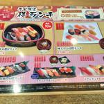 回転寿司 魚河岸 - ランチメニュー