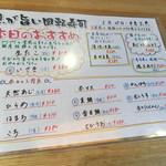 回転寿司 魚河岸 - 本日のおすすめメニュー