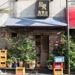 炭焼 金竜山 - 2016.5 店舗外観