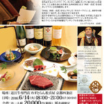 松喜屋 - 2016年6月14日開催「近江牛とシャンパンを愉しむ会」