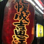 <札幌成吉思汗> 雪だるま - 提灯