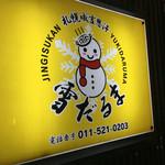 <札幌成吉思汗> 雪だるま - 屋号看板