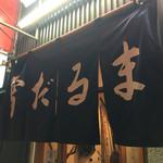 <札幌成吉思汗> 雪だるま - 暖簾