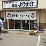 麺屋 ようすけ - 入口