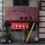 寿楽亭 - 店舗入り口