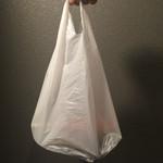 貴家。 - 袋の中で倒れない包材