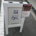 中国菜 オイル - 白い看板