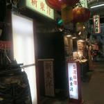 台湾料理 新東洋 -