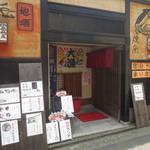 しん かるちぇ らたん - 横須賀中央駅から徒歩3分ほどのところにあります。