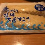 沖縄時間 - お土産に ちんすこうを貰えます(*^_^*)