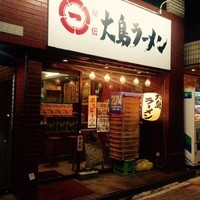 大島ラーメン -
