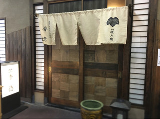 秀徳 3号店 - (2016年5月)入口