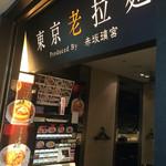 東京老拉麺 - 赤坂離宮プロデュースの文字