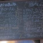 5163423 - 黒板メニュ-