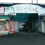 ごはん処 藤井堂 - 「福山わくわく市場」 この中に ごはん処 藤井堂が入っています(2016.5/中旬)