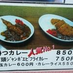 ごはん処 藤井堂 - 勝つカレー人気№1 有頭ジャンボ海老フライカレー 他(2016.5/中旬)
