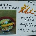 ごはん処 藤井堂 - うどんメニュー(2016.5/中旬)