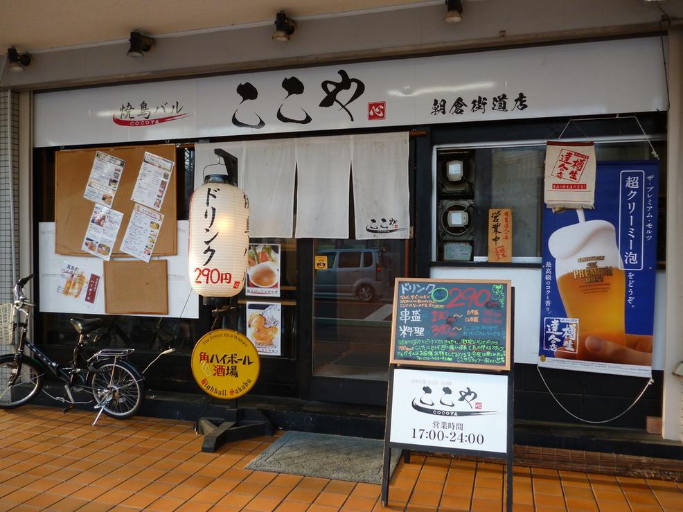 ここや 朝倉街道店