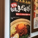 麺屋 こころ - 店内の看板