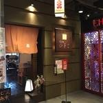 天ぷら ひさご - 店舗外観
