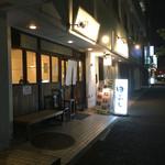 麺処 田ぶし 横浜店