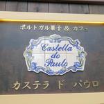 カステラ ド パウロ - 看板