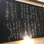 いわし料理 円芯 -