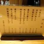 勝本 - 麺類メニュー