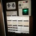 勝本 - 店外の券売機