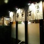 勝本 - 店の暖簾