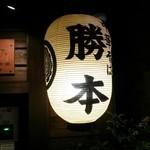 勝本 - 店名入りの提灯