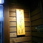 勝本 - 中華そばの看板