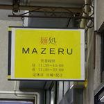 麺処 マゼル - 看板