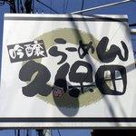 吟醸らーめん 久保田 本店 - お店の看板です。 吟醸 らーめん 久保田 って書いていますね。