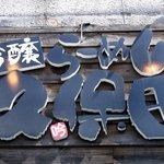 吟醸らーめん 久保田 本店 - お店の頭上にあった看板です。吟醸らーめん久保田って書いています。
