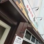 中華料理 長城 - サイン