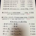 焼肉 ビストロミウラ - 料理写真:メニュー
