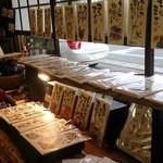 キジマ峠の茶屋 - 店内は人気書家 大凡人(だぼんと)の希少な作品ギャラリーにもなっています♪
