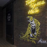 タイガー餃子会館 - 宇田川町に来たら「虎」を目印に!
