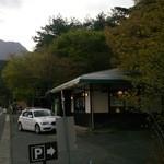 キジマ峠の茶屋 - 湯布院〜別府の中間地点♪どちらへも車で15分です。