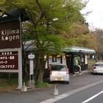 キジマ峠の茶屋 - 城島高原パーク入口にあります♪