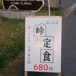 キジマ峠の茶屋 - 峠の定食の看板が目印です♪