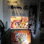 かつ家 - お店入口 2016/5
