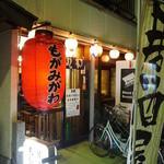 もがみがわ - お店は平井駅からすぐ。