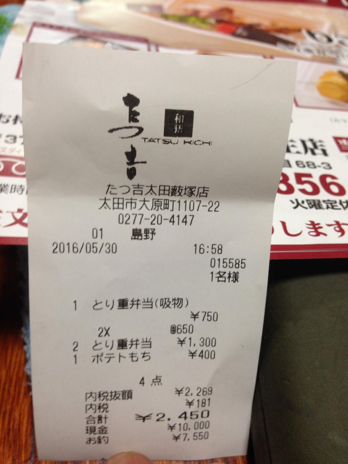 たつ吉 太田藪塚店